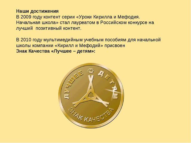 Наши достижения В 2009 году контент серии «Уроки Кирилла и Мефодия. Начальная...