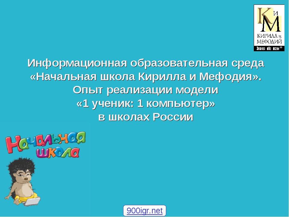 Информационная образовательная среда «Начальная школа Кирилла и Мефодия». Опы...