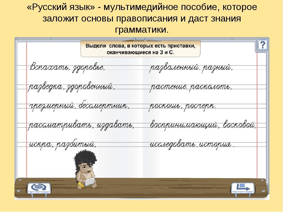 «Русский язык» - мультимедийное пособие, которое заложит основы правописания...
