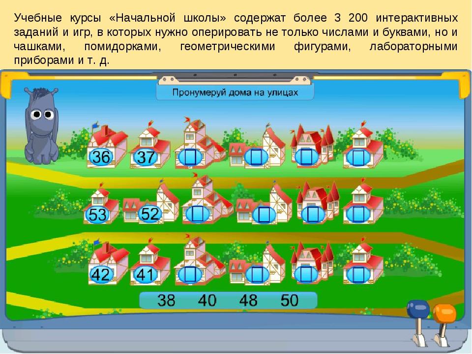 Учебные курсы «Начальной школы» содержат более 3 200 интерактивных заданий и...