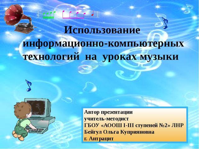 Использование информационно-компьютерных технологий на уроках музыки Автор пр...