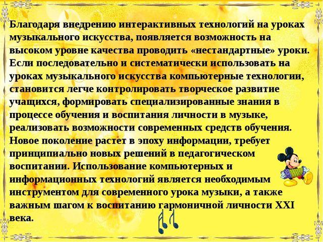 Благодаря внедрению интерактивных технологий на уроках музыкального искусств...