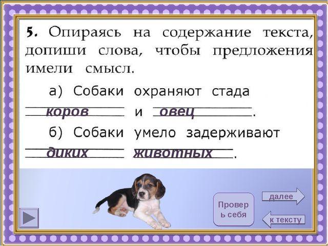 далее к тексту Проверь себя коров овец диких животных