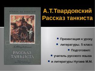 А.Т.Твардовский Рассказ танкиста Презентация к уроку литературы. 5 класс Подг