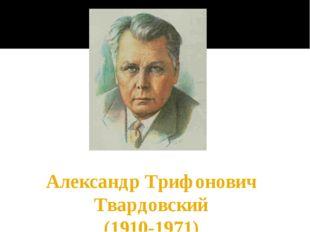 Александр Трифонович Твардовский (1910-1971)