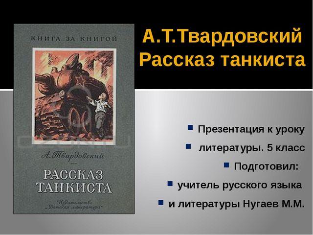 А.Т.Твардовский Рассказ танкиста Презентация к уроку литературы. 5 класс Подг...
