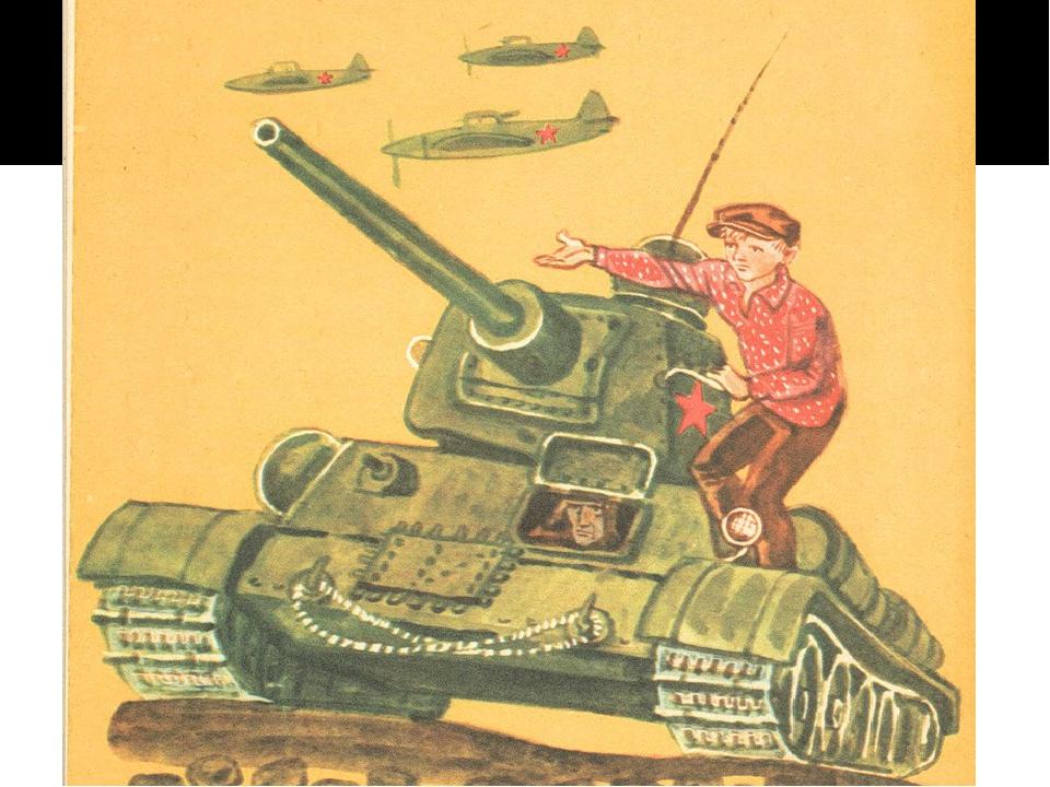 Рисунки к стихотворению рассказ танкиста твардовский как