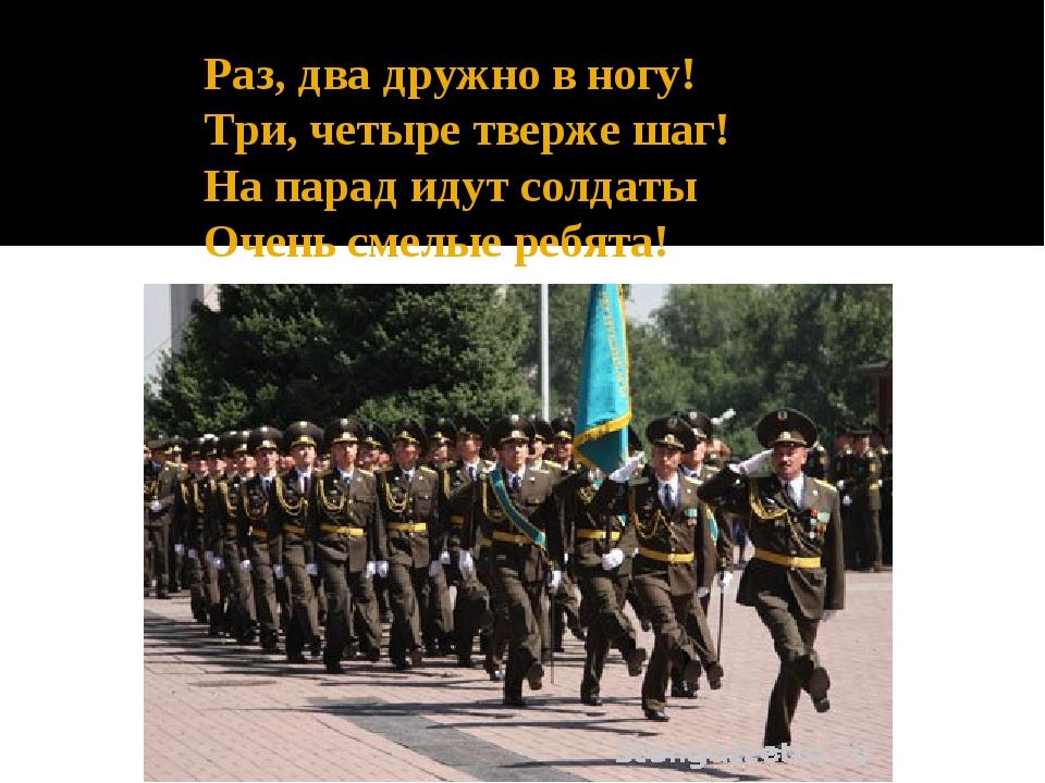 Раз, два дружно в ногу! Три, четыре тверже шаг! На парад идут солдаты Очень...