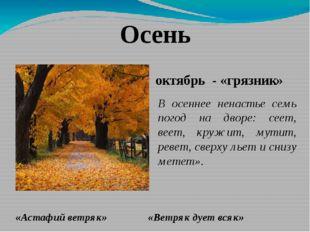 Осень октябрь - «грязник» В осеннее ненастье семь погод на дворе: сеет, веет