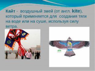 Кайт - воздушный змей (от англ. kite), который применяется для создания тяги