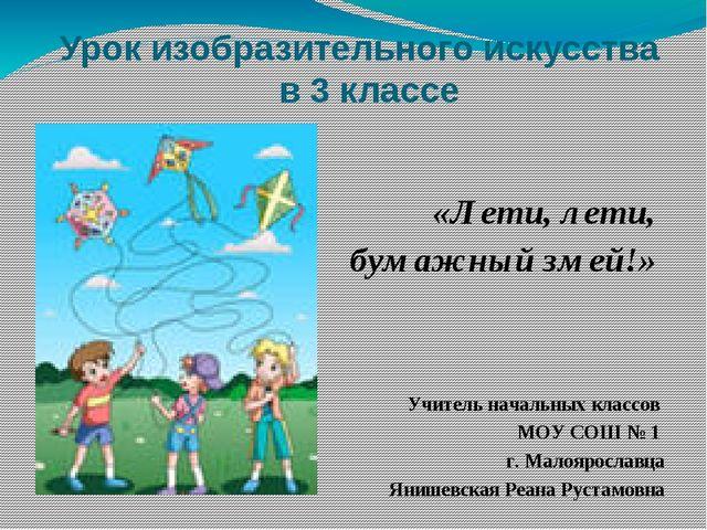 Урок изобразительного искусства в 3 классе  «Лети, лети, бумажный змей!»  ...