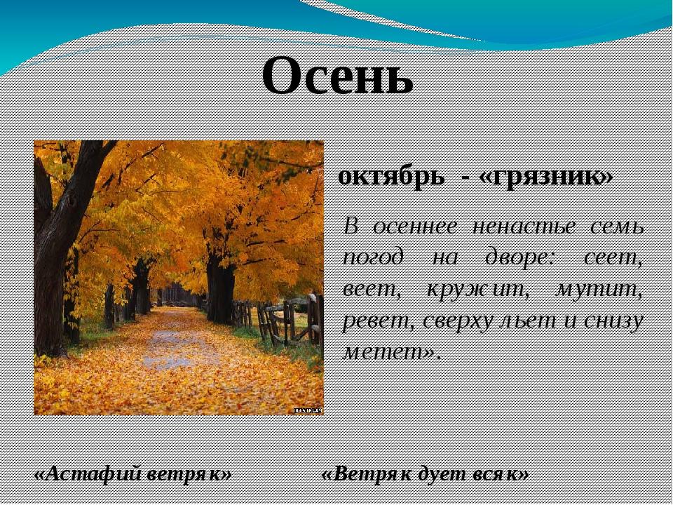 Осень октябрь - «грязник» В осеннее ненастье семь погод на дворе: сеет, веет...