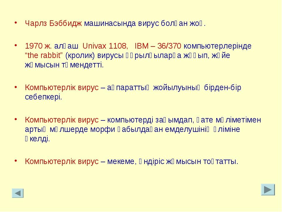 Чарлз Бэббидж машинасында вирус болған жоқ. 1970 ж. алғаш Univax 1108, IBM –...