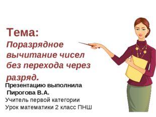 Презентацию выполнила Пирогова В.А. Учитель первой категории Урок математики