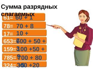 60 + 1 70 + 8 10 + 7 600 + 50 + 3 100 +50 + 9 700 + 80 +5 300 +20 +4 Сумма ра