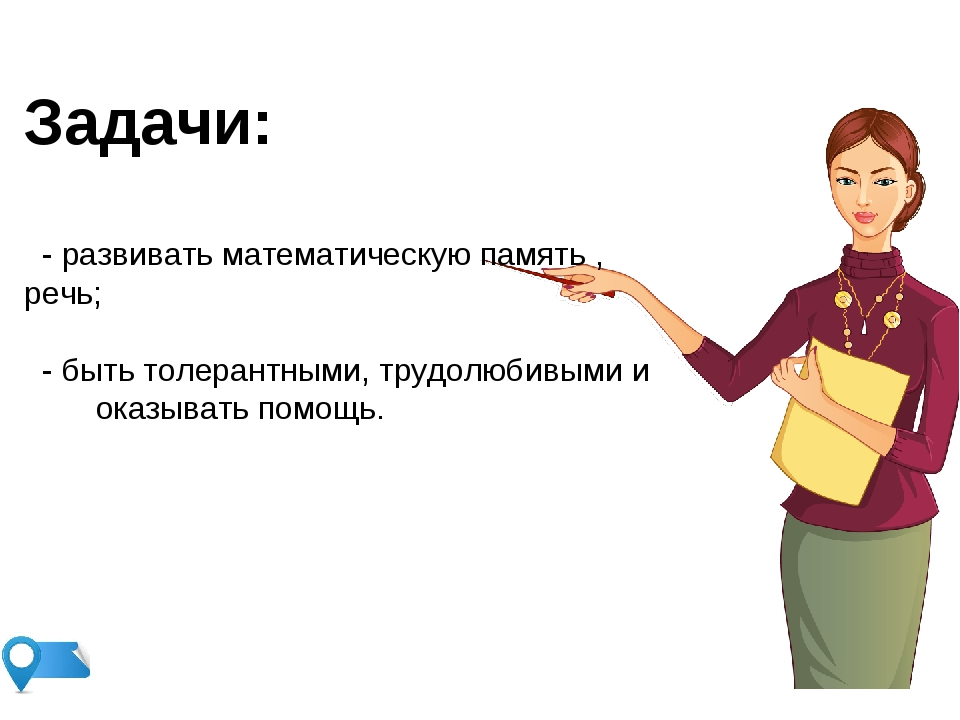 Задачи: - развивать математическую память , речь; - быть толерантными, трудол...