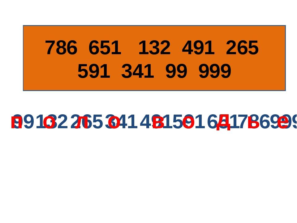 786 651 132 491 265 591 341 99 999 99 п 132 о 265 л 341 о 491 в 591 о 651 д 7...