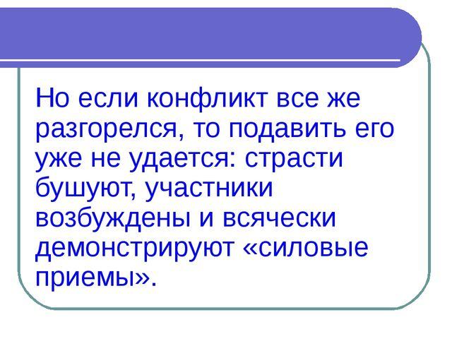 Но если конфликт все же разгорелся, то подавить его уже не удается: страсти б...