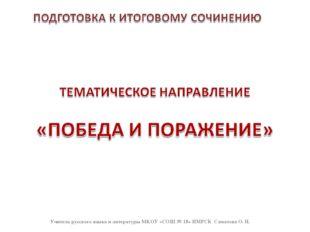 Учитель русского языка и литературы МКОУ «СОШ № 18» ИМРСК Саматова О. Н. Учит