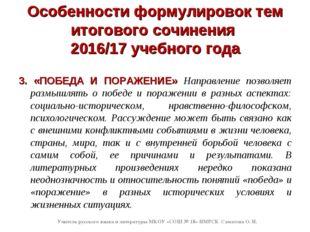 Особенности формулировок тем итогового сочинения 2016/17 учебного года 3. «ПО