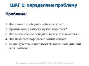 ШАГ 1: определяем проблему Проблема: Что значит «победить себя самого»? Проти