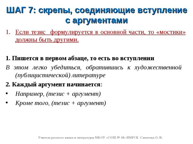 ШАГ 7: скрепы, соединяющие вступление с аргументами Если тезис формулируется...