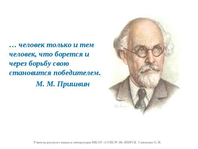 … человек только и тем человек, что борется и через борьбу свою становится по...