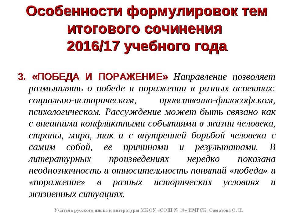 Особенности формулировок тем итогового сочинения 2016/17 учебного года 3. «ПО...
