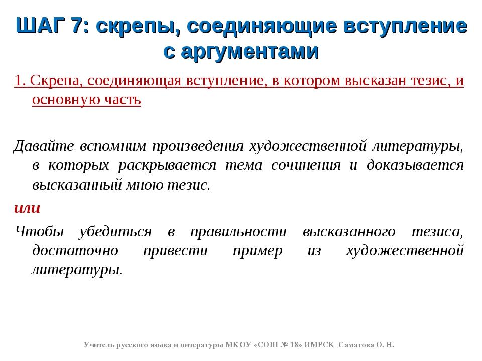 ШАГ 7: скрепы, соединяющие вступление с аргументами 1. Скрепа, соединяющая вс...