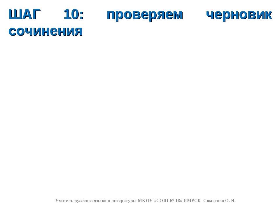 ШАГ 10: проверяем черновик сочинения Учитель русского языка и литературы МКОУ...