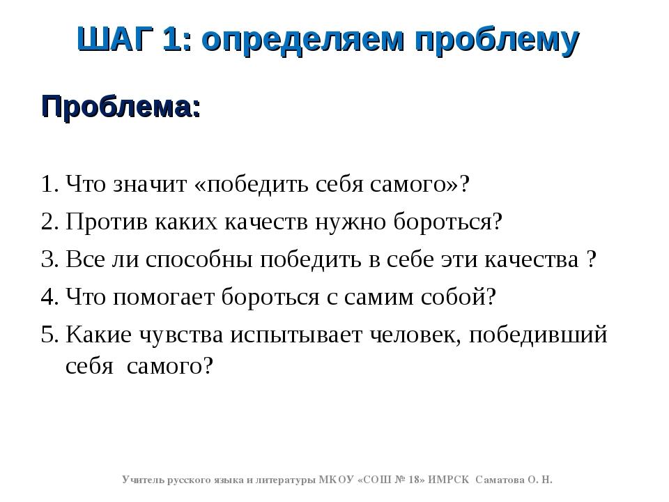 ШАГ 1: определяем проблему Проблема: Что значит «победить себя самого»? Проти...