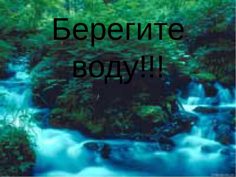 Берегите воду!!!