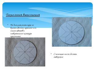 Технология выполнения На диск наклеить круг из бумаги (белого, красного или с