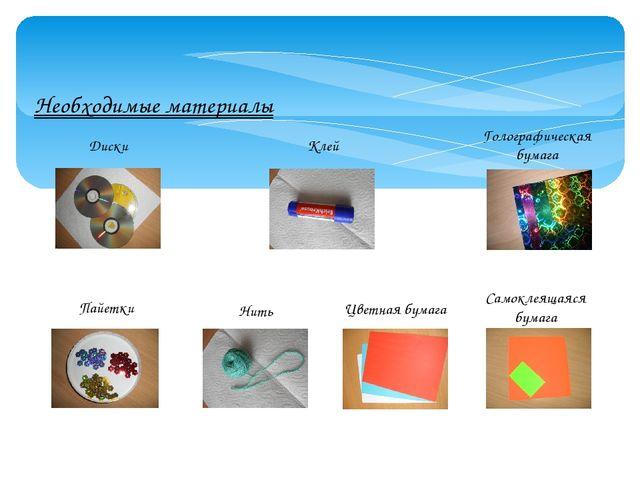 Необходимые материалы Диски Клей Голографическая бумага Пайетки Нить Цветная...