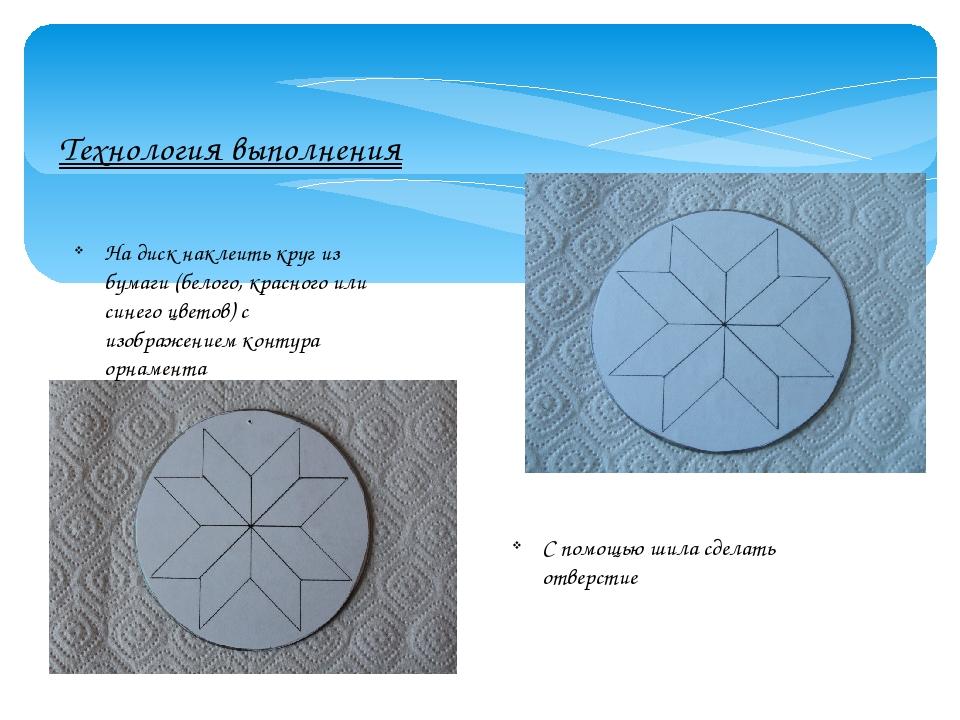 Технология выполнения На диск наклеить круг из бумаги (белого, красного или с...