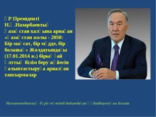ҚР Президенті Н.Ә.Назарбаевтың Қазақстан халқына арнаған «Қазақстан жолы - 20