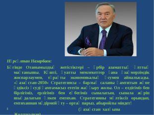 Нұрсұлтан Назарбаев: Бүгінде Отанымыздың жетістіктері – әрбір азаматтың ұлтты
