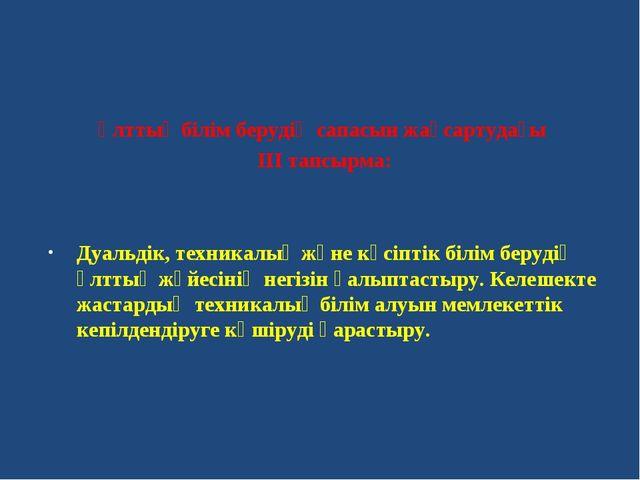 Ұлттық білім берудің сапасын жақсартудағы III тапсырма: Дуальдік, техникалық...