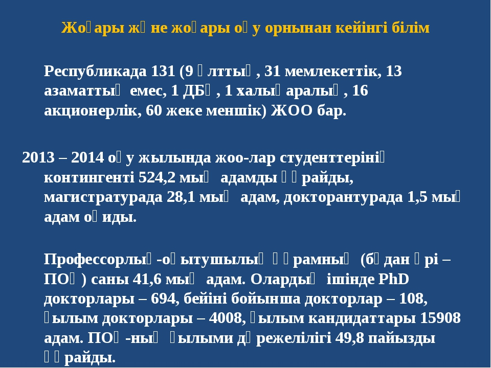 Жоғары және жоғары оқу орнынан кейінгі білім Республикада 131 (9 ұлттық, 31 м...