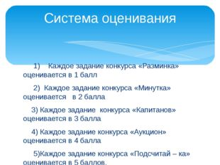 1) Каждое задание конкурса «Разминка» оценивается в 1 балл 2) Каждое задание