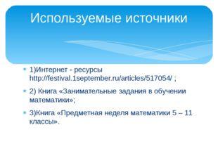 1)Интернет - ресурсы http://festival.1september.ru/articles/517054/ ; 2) Книг