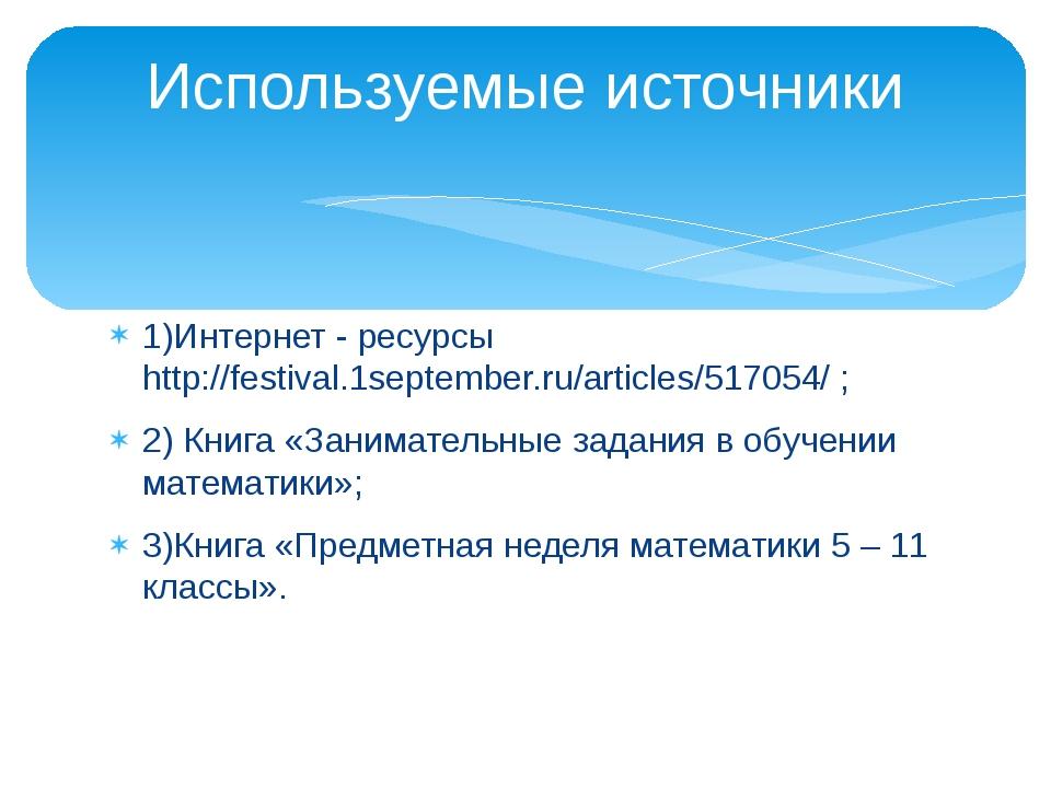 1)Интернет - ресурсы http://festival.1september.ru/articles/517054/ ; 2) Книг...