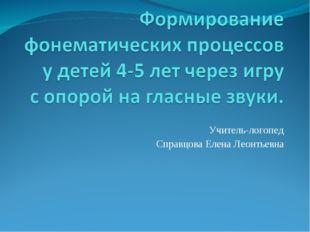 Учитель-логопед Справцова Елена Леонтьевна