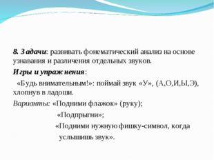 8. Задачи: развивать фонематический анализ на основе узнавания и различения о