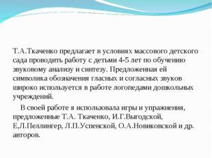 Т.А.Ткаченко предлагает в условиях массового детского сада проводить работу с