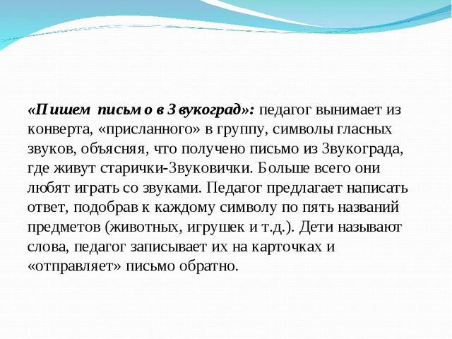«Пишем письмо в Звукоград»: педагог вынимает из конверта, «присланного» в гру...