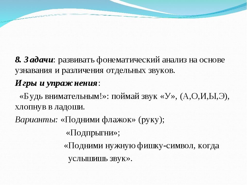 8. Задачи: развивать фонематический анализ на основе узнавания и различения о...