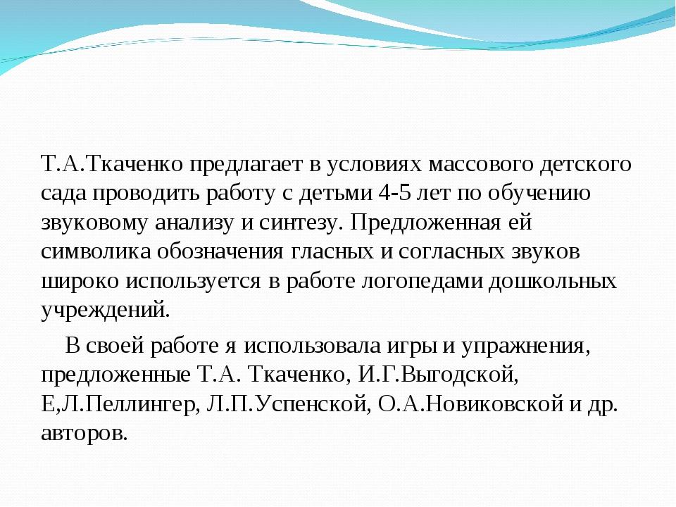 Т.А.Ткаченко предлагает в условиях массового детского сада проводить работу с...