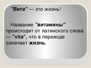 """""""Вита"""" — это жизнь! Название """"витамины"""" происходит от латинского слова — """""""