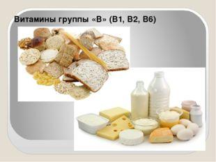 Витамины группы «В» (В1, В2, B6)